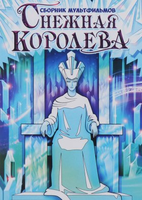 Снежная королева (The Snow Queen)