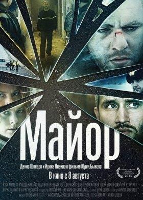 Майор (The Major)