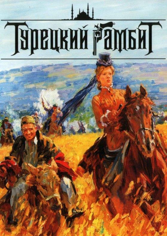 The Turkish Gambit with english subtitles