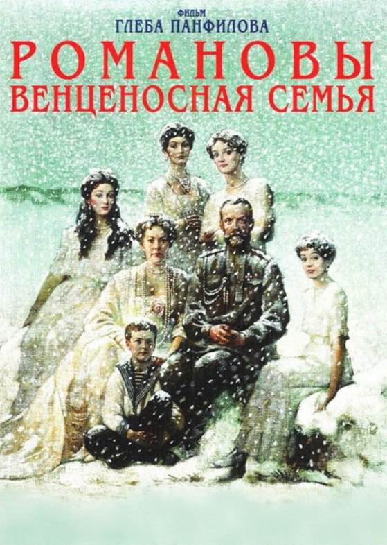 The Romanovs: An Imperial Family with english subtitles