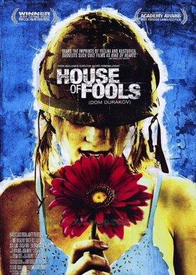 Дом дураков (House of Fools)