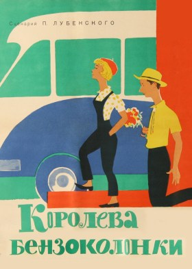 Королева бензоколонки (Gas Station Queen)