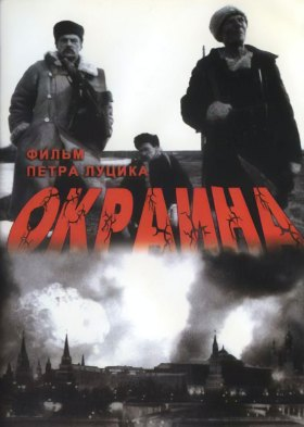 Окраина (The Outskirts)