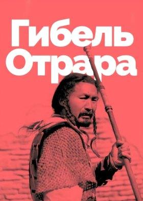 Гибель Отрара (The Fall of Otrar)