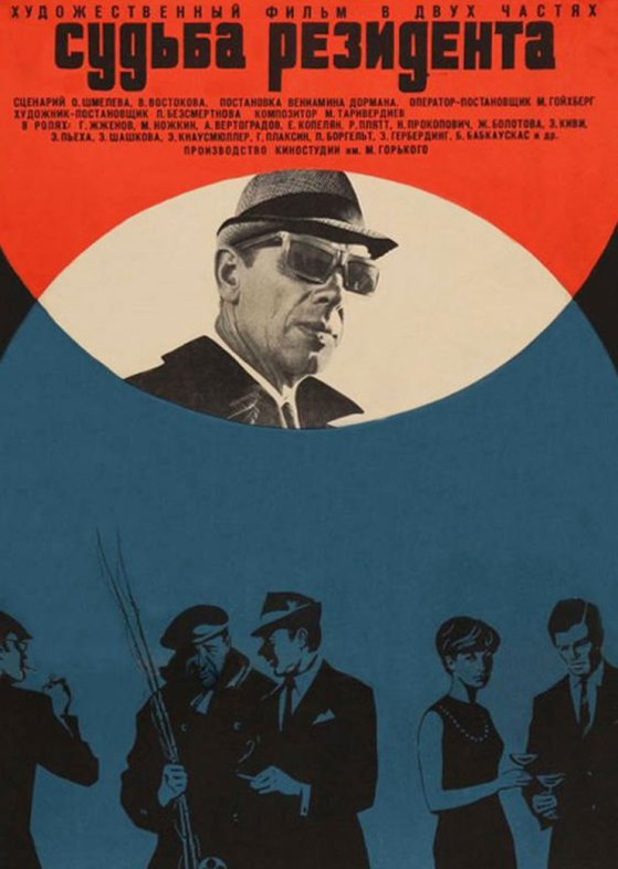 The Secret Agent's Destiny with english subtitles