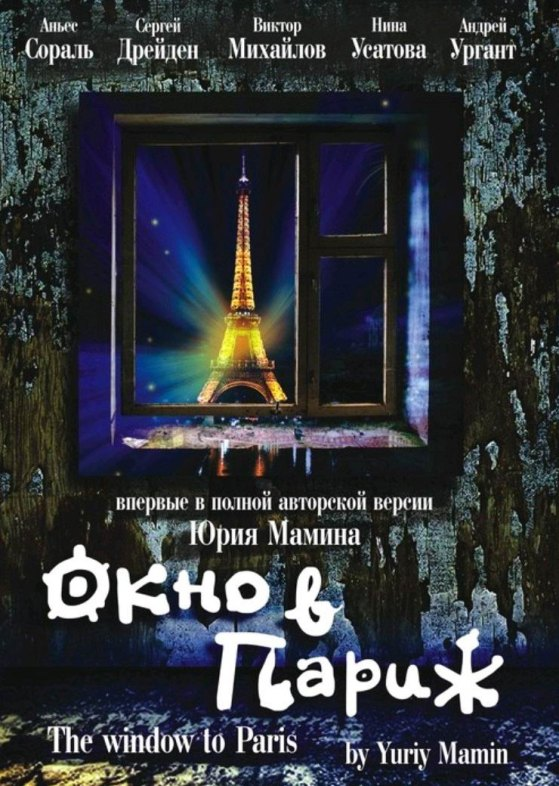 Window to Paris with english subtitles