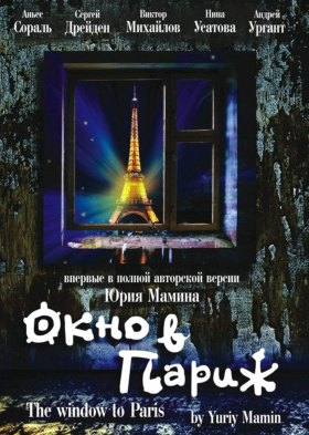 Окно в Париж (Window to Paris)