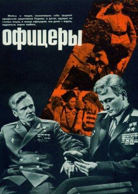 Офицеры (Officers)