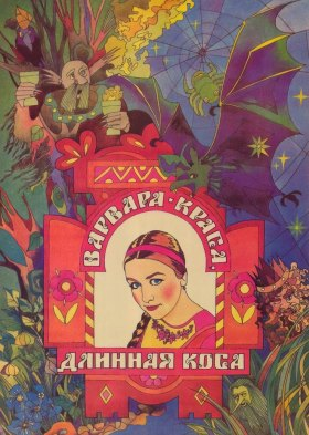 Варвара-краса, длинная коса (Barbara the Fair with the Silken Hair)