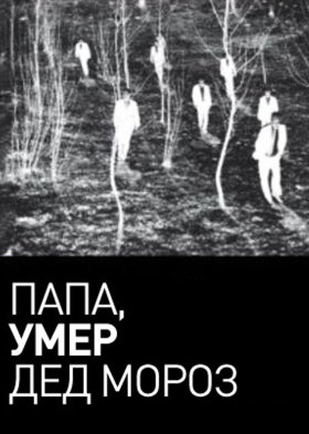 Папа, умер Дед Мороз (Daddy, Father Frost Is Dead)