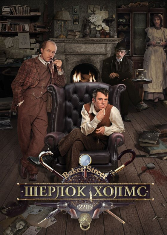 Sherlock Holmes (TV series) with english subtitles