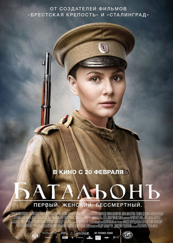 The Battalion with english subtitles