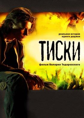 Тиски (Vice)
