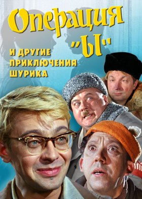Операция «Ы» и другие приключения Шурика (Operation Y and Other Shurik's Adventures)