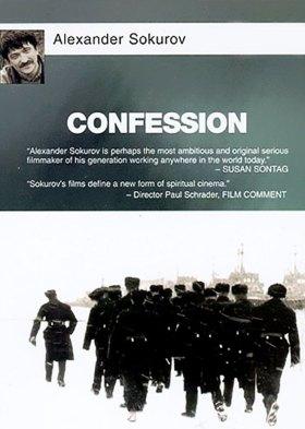 Повинность (мини-сериал) (Confession (mini series))