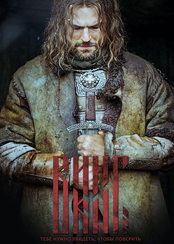 Viking with english subtitles