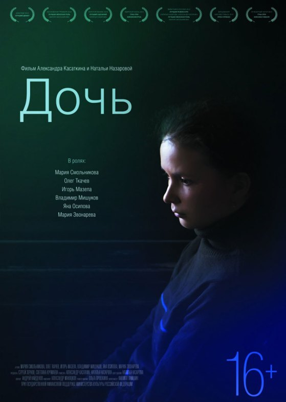 The Daughter with english subtitles
