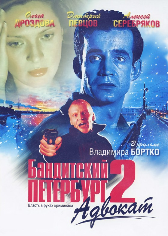 Bandit Petersburg. Film 2. Lawyer (TV series) with english subtitles
