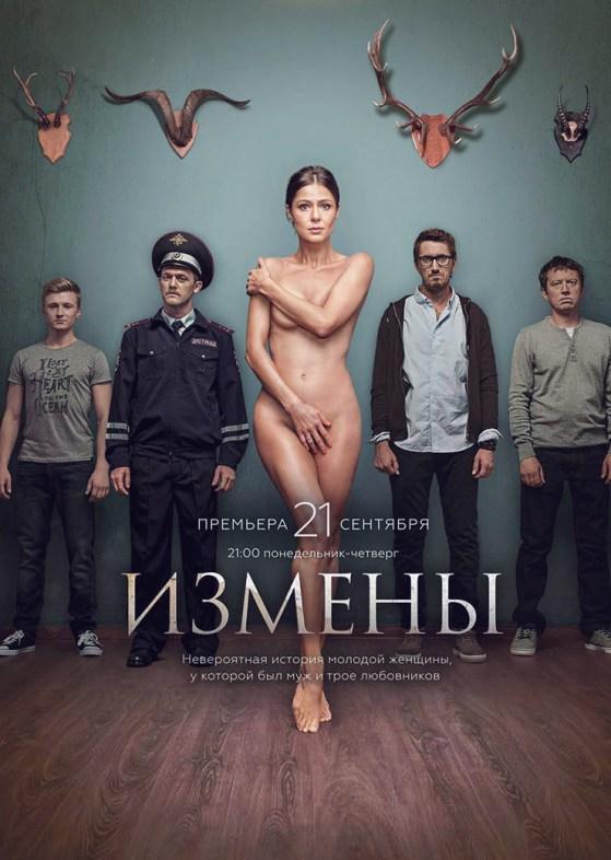 Infidelity (mini tv-series) with english subtitles