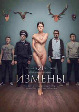 Измены (Infidelity (mini tv-series))