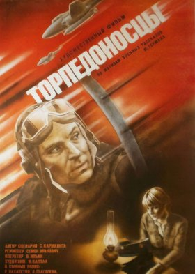 Торпедоносцы (Torpedo Bombers)