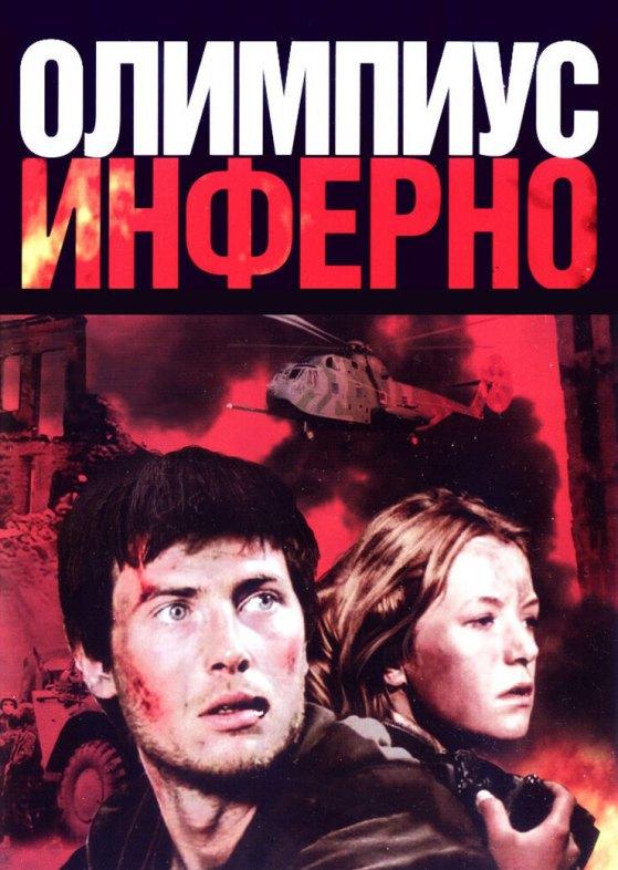 Olimpius Inferno with english subtitles