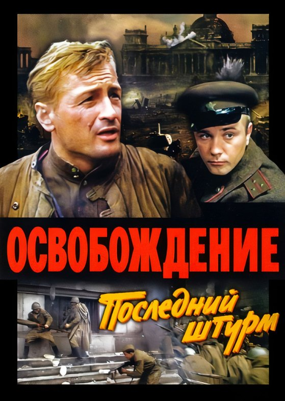 Liberation. Film V: The Last Assault with english subtitles