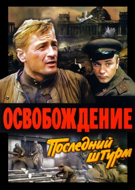 Освобождение. Фильм пятый. Последний штурм (Liberation. Film V: The Last Assault)