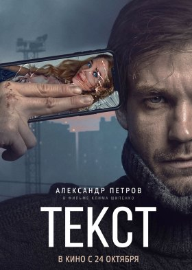 Текст (Text)