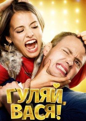 Гуляй, Вася! (Have Fun, Vasya!)