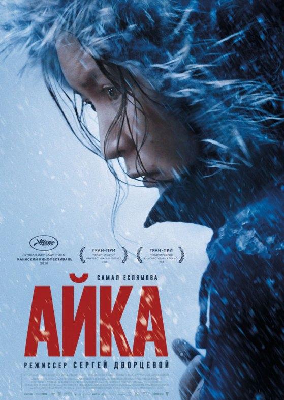 Ayka with english subtitles