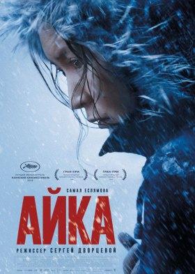Айка (Ayka)