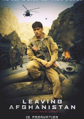 Братство (Leaving Afghanistan)
