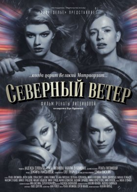 Северный ветер (The North Wind)