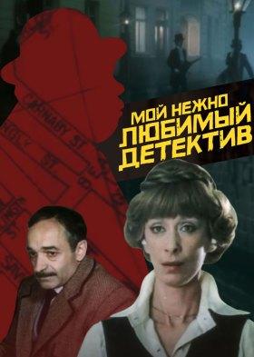 Мой нежно любимый детектив (My Tenderly Loved Detective)