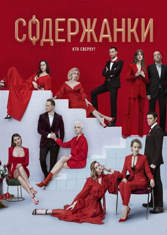 Russian Affairs ( Season 1) with english subtitles