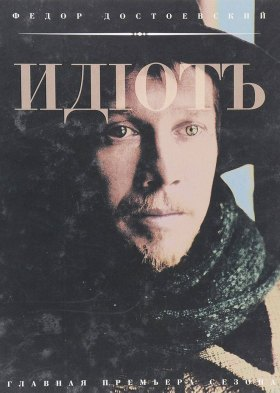 Идиот (телесериал) (The Idiot (TV series))