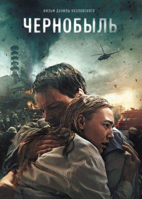 Чернобыль (Chernobyl)