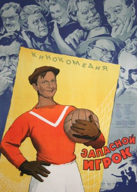 Запасной игрок (The Boys from Leningrad)