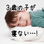 3歳の子供が寝ない