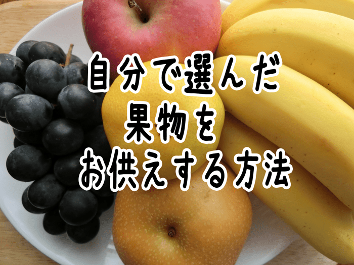 お盆にお供えする果物