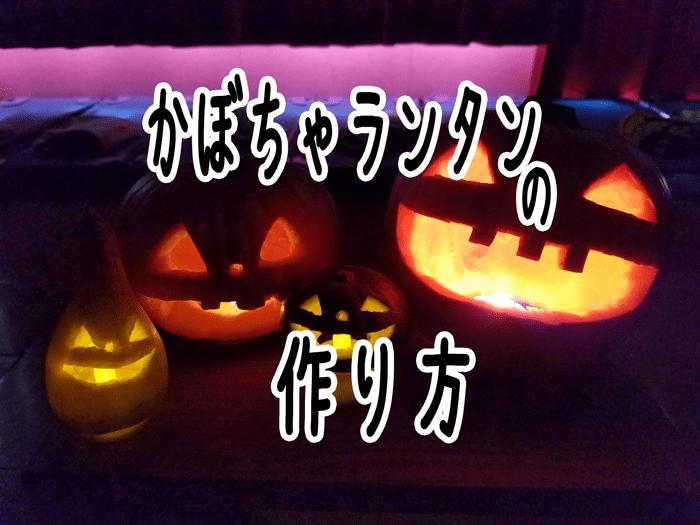 ハロウィンのかぼちゃランタンの作り方