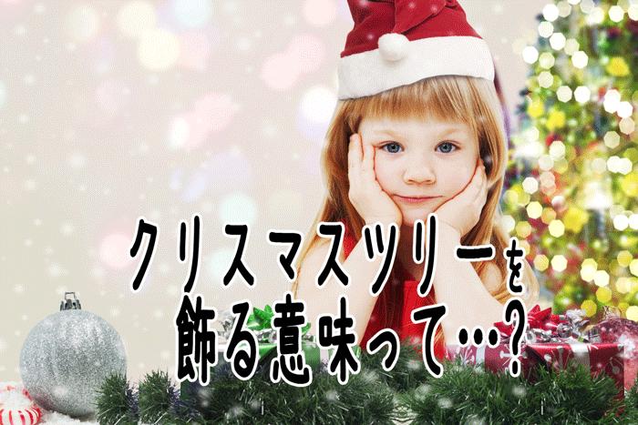 クリスマスツリーを飾る意味