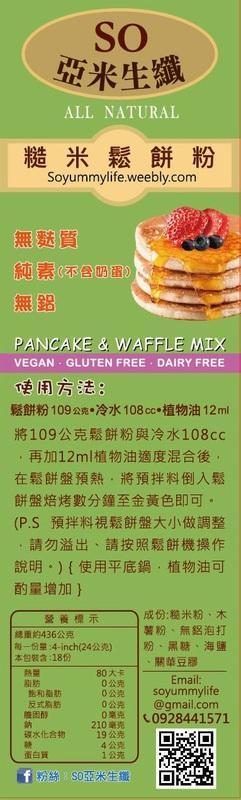 糙米鬆餅粉(無糖) - SO 亞米 生纖(低卡,無麩質,低脂肪,純素食)
