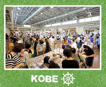 素材博覧会 2018 神戸開催の様子