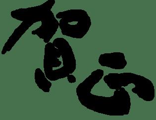 [新しいコレクション] 賀正 文字