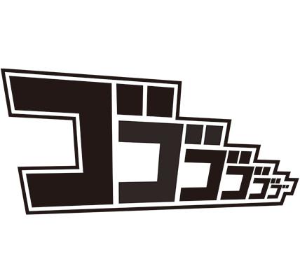 漫画風擬音『ゴゴゴ』