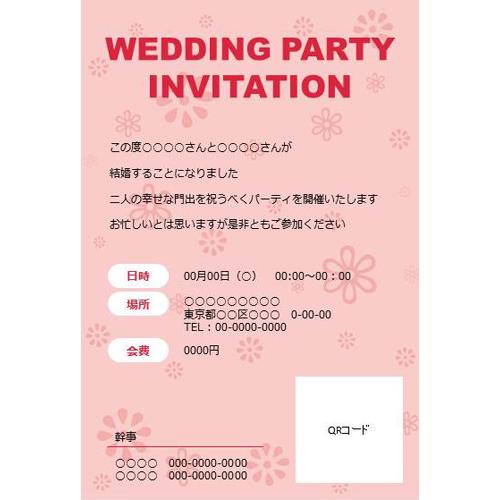 はがき パーティの招待状(花・ピンク・ハガキ)