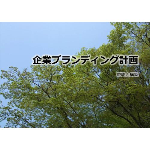 プレゼンテーション (緑の写真・A4)