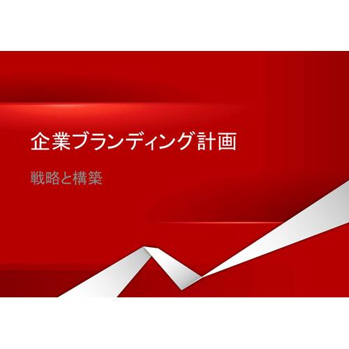 プレゼンテーション (レッド・A4)